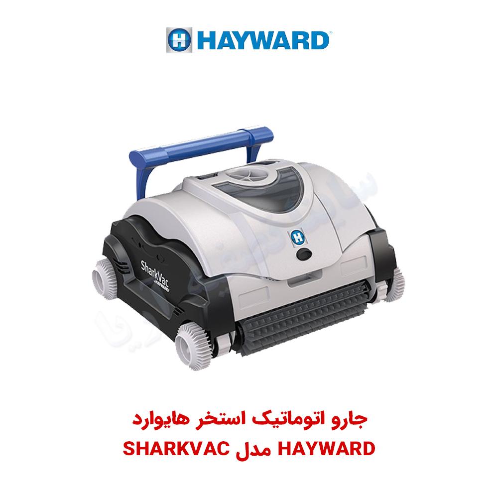 جارو استخر اتوماتیک هایوارد مدل Shark Vac