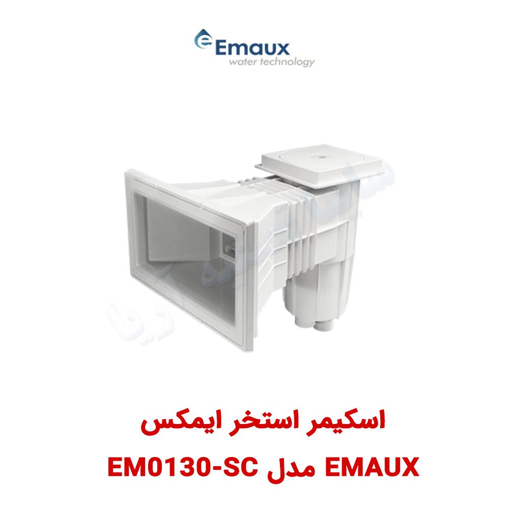 اسکیمر استخر Emaux مدل EM0130-SC