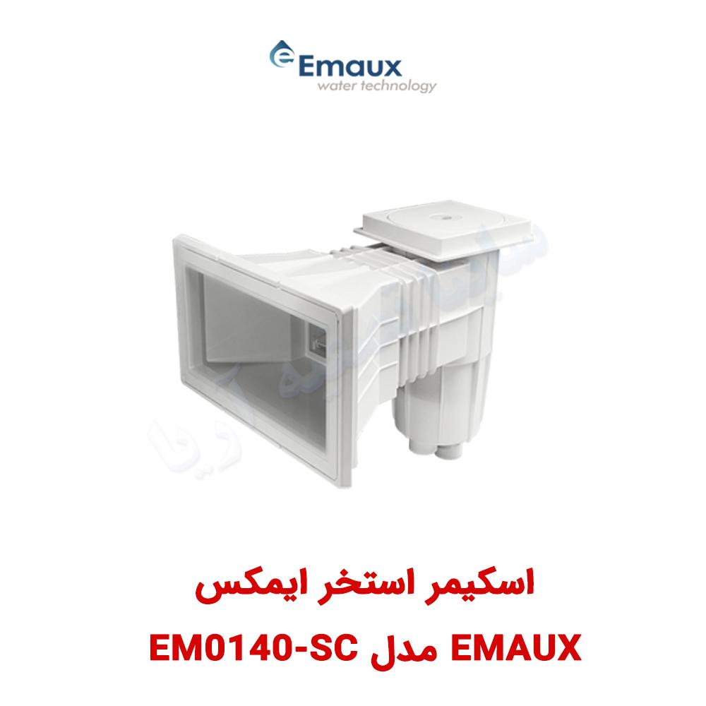 اسکیمر استخر Emaux مدل EM0140-SC