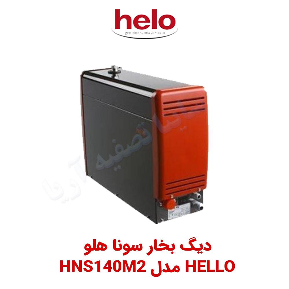 دیگ بخار سونا HELO مدل HNS140M2
