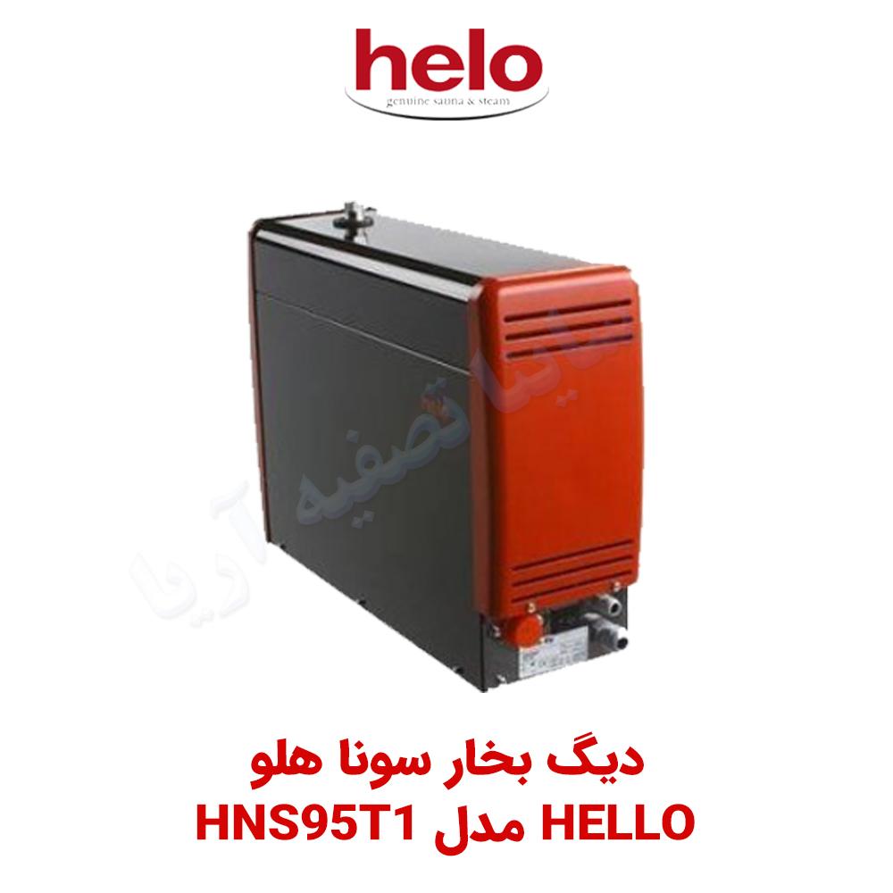 دیگ بخار سونا HELO مدل HNS95T1