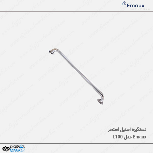 دستگیره استیل استخر ایمکس EMAUX مدل L100