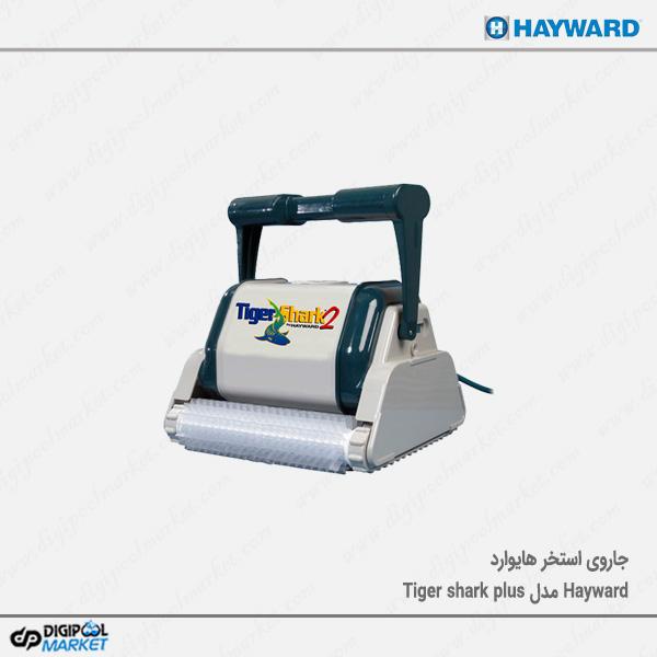 جارو استخر اتوماتیک هایوارد مدل Tiger shark plus