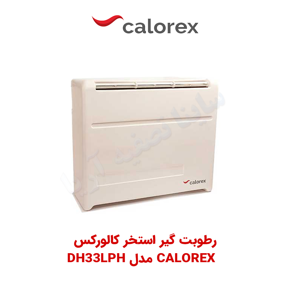 رطوبت گیر Calorex مدل DH33LPH