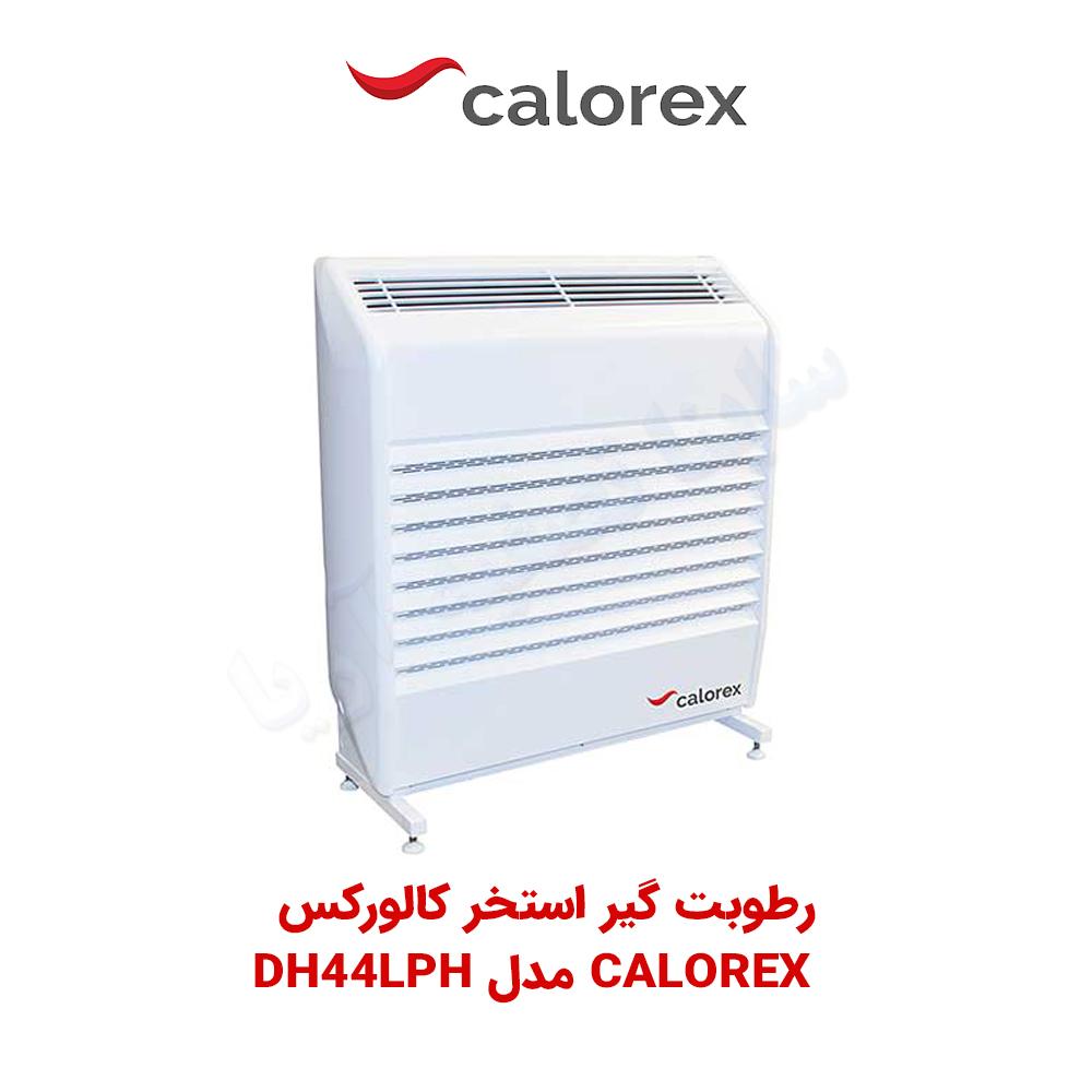 رطوبت گیر Calorex مدل DH44LPH