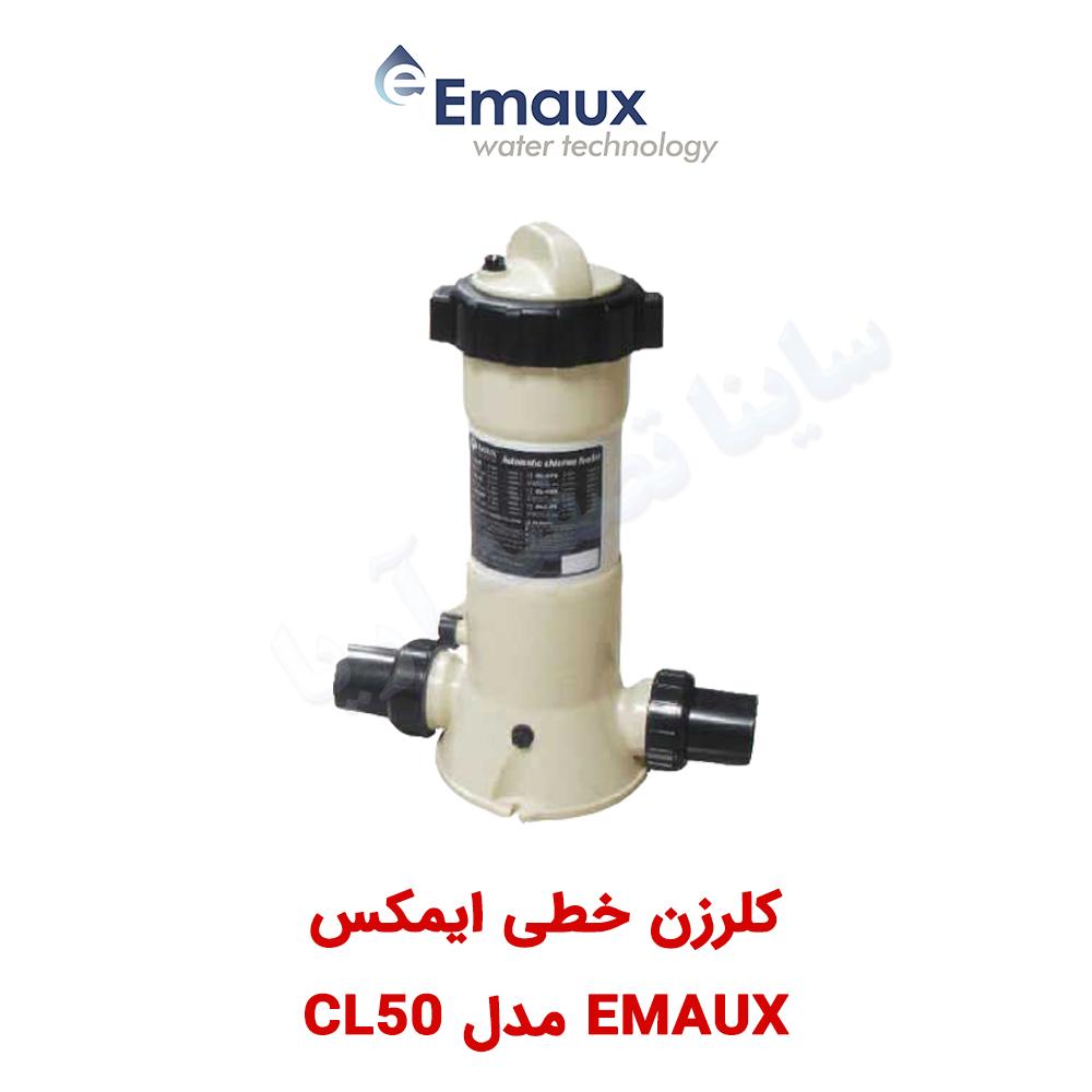 کلرزن خطی Emaux مدل CL-50