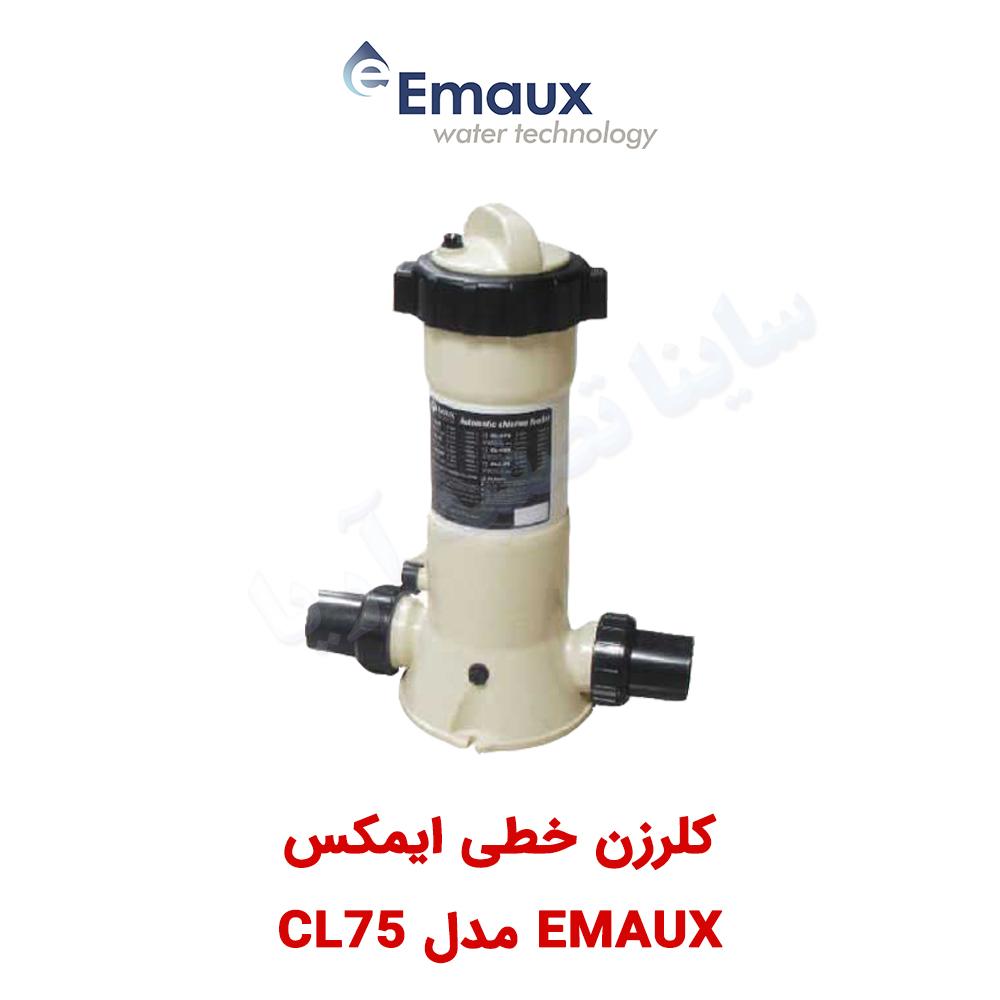 کلرزن خطی Emaux مدل CL-75