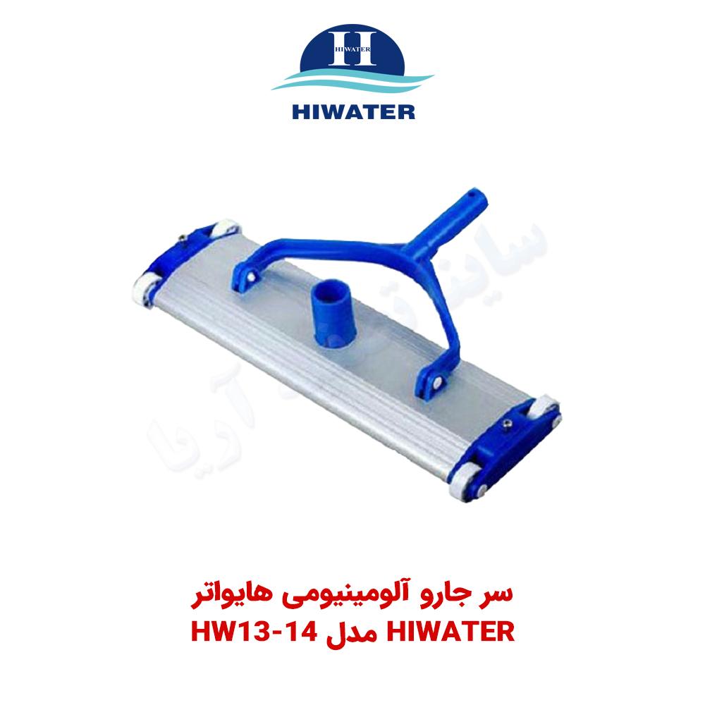 سر جاروی آلومینیومی Hiwater مدل HW13-14