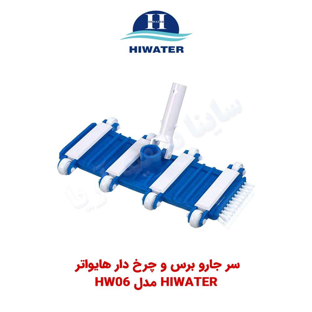 سر جاروی برس دار و چرخ دار Hiwater مدل HW06