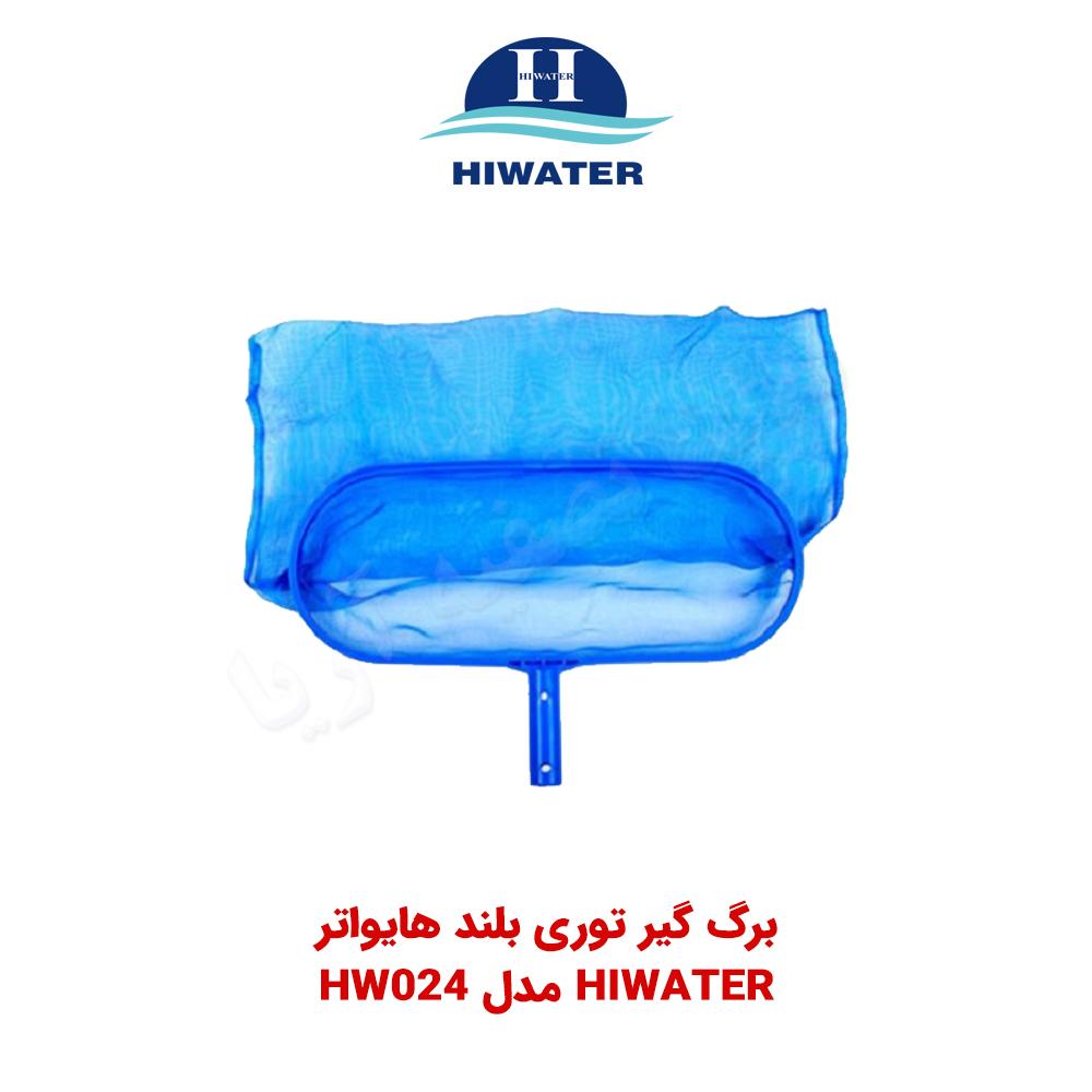 برگ گیر با توری بلند Hiwater مدل HW024
