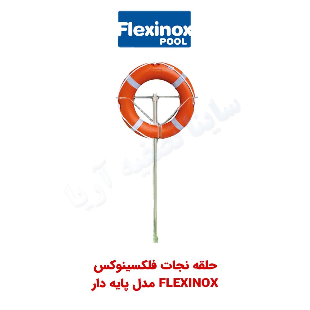 حلقه نجات فلکسینوکس FLEXINOX پایه دار