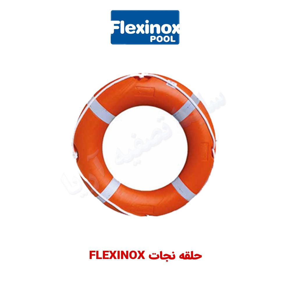 حلقه نجات فلکسینوکس FLEXINOX