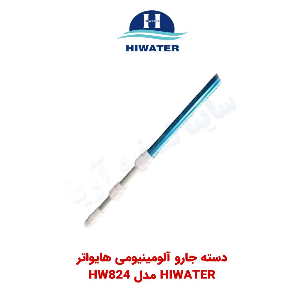 دسته جاروی آلومینیومی Hiwater مدل HW824