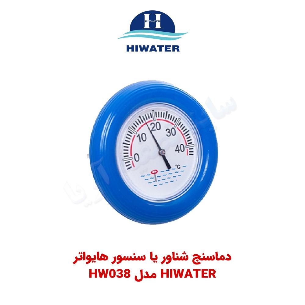 دماسنج شناور با سنسور Hiwater مدل HW038