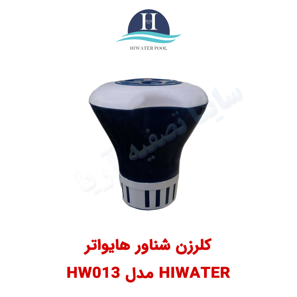 کلرزن شناور Hiwater مدل HW013