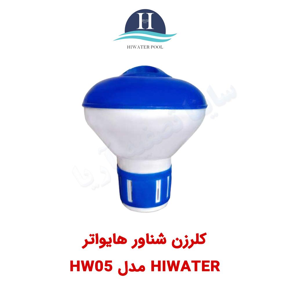 کلرزن شناور Hiwater مدل HW05