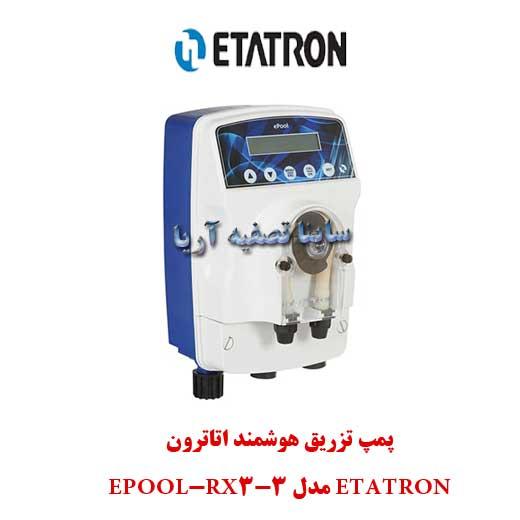 دوزینگ پمپ هوشمند اتاترون ETATRON مدل ePool-RX3-3