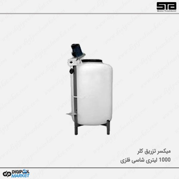 میکسر تزریق کلر ۱۰۰۰ لیتری شاسی فلزی