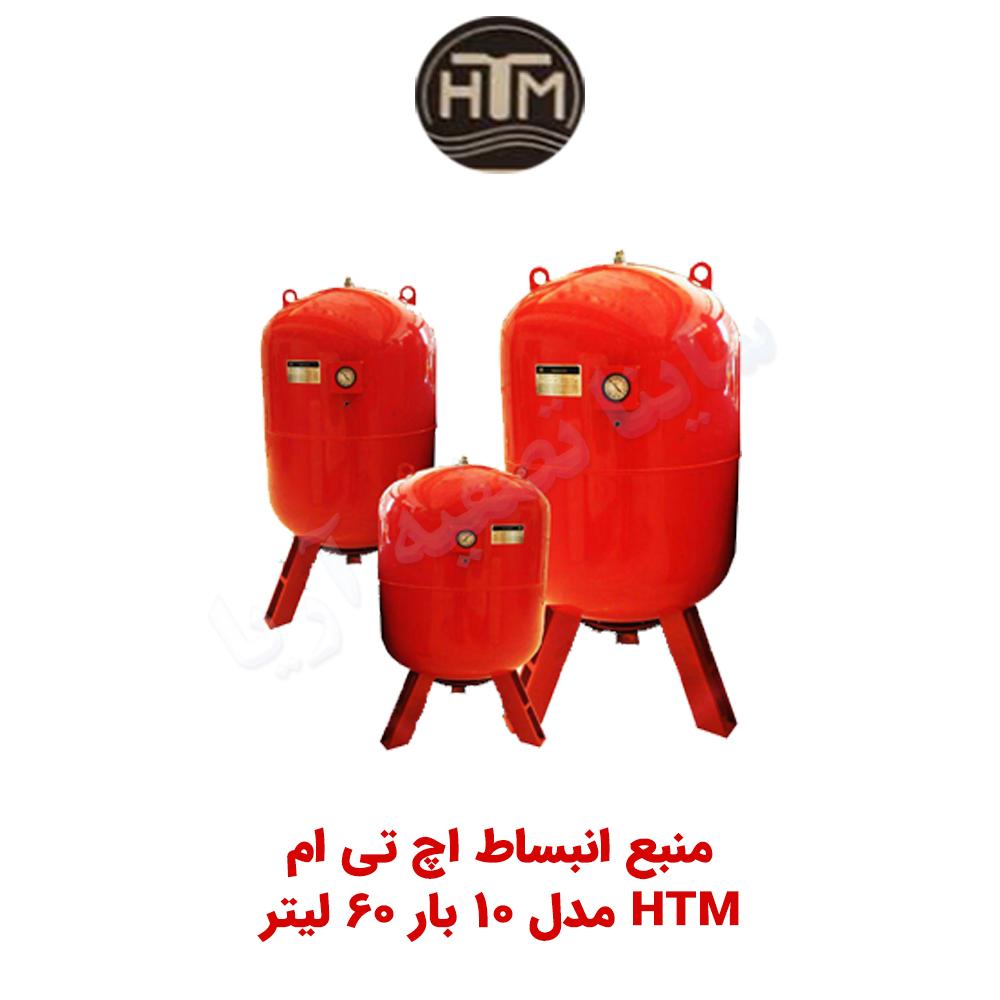 منبع انبساط بسته ۶۰ لیتری HTM
