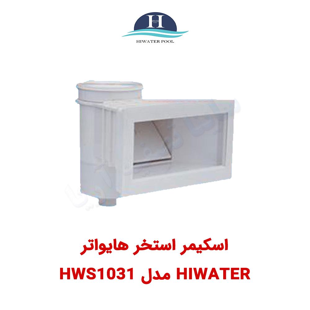 اسکیمر با کنترل سطح آب Hiwater مدل HWS1031