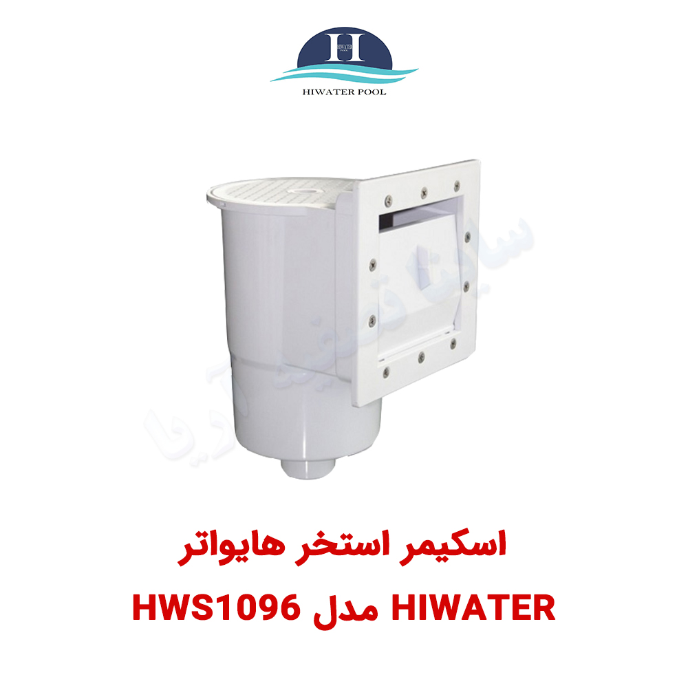 اسکیمر استخر کوچک Hiwater مدل HWS1096
