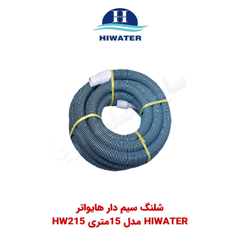 شلنگ ۱۵ متری سیم دار Hiwater مدل HW215