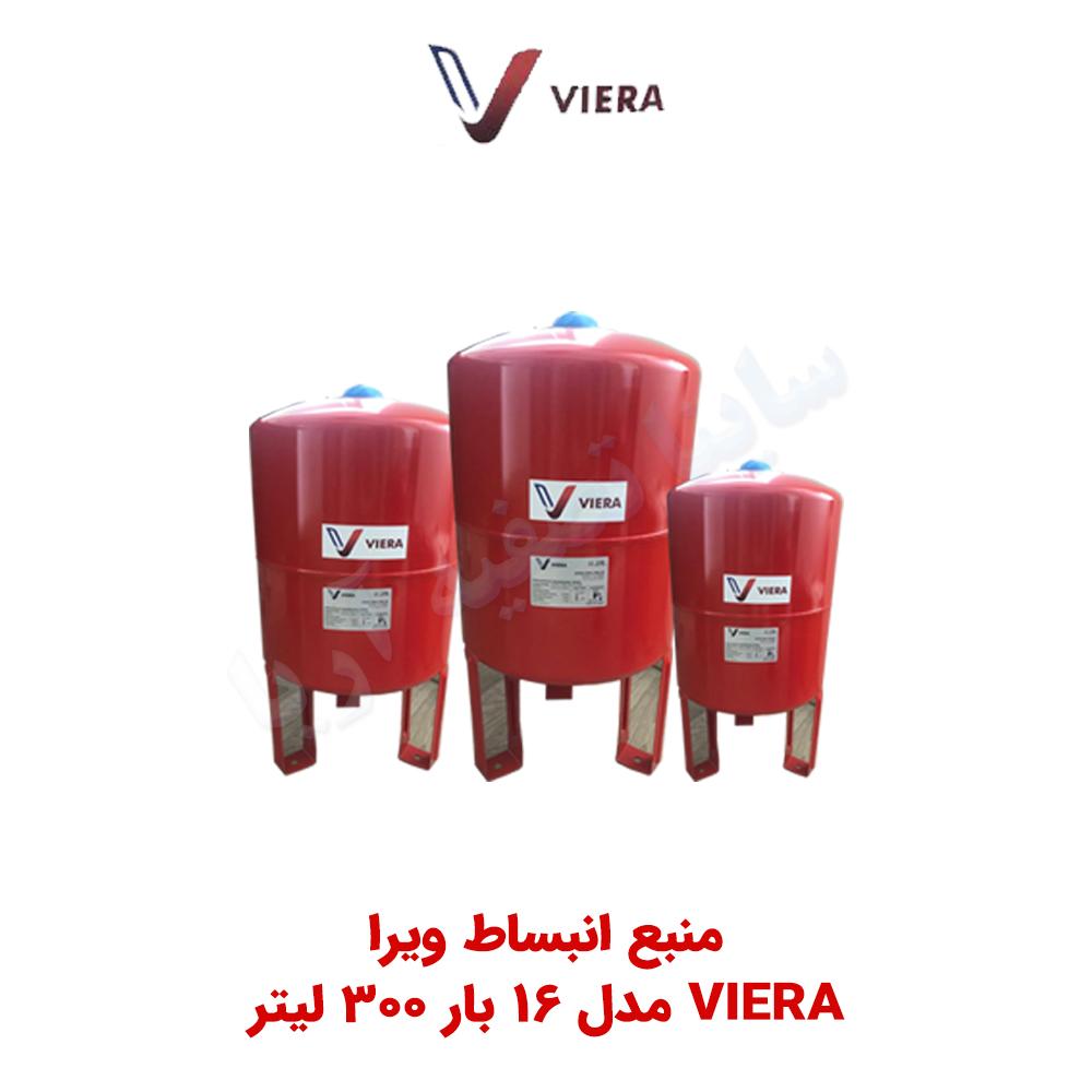 منبع انبساط بسته ۳۰۰ لیتری ویرا ۱۶ بار