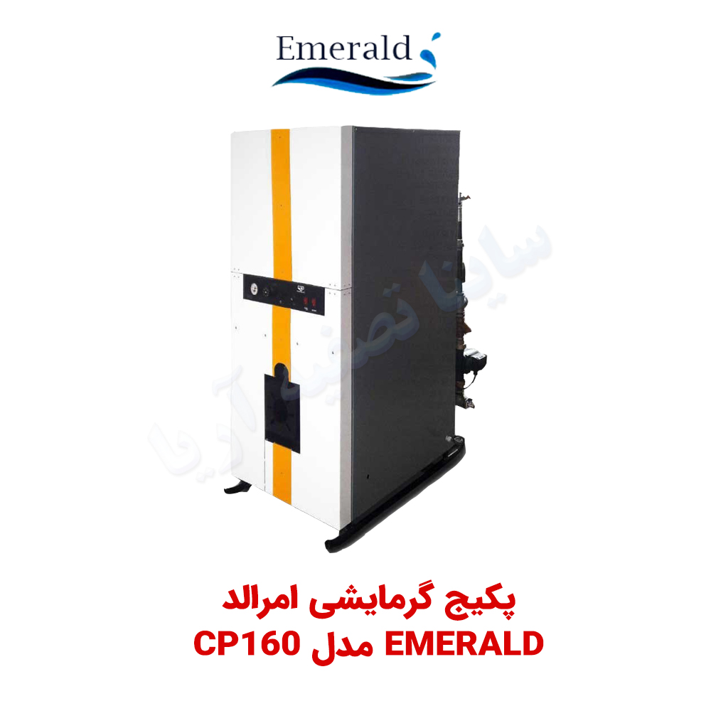 پکیج گرمایشی موتورخانه امرالد کالورپک CP160