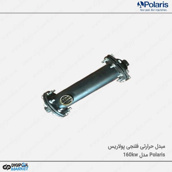 مبدل حرارتی فلنجی Polaris مدل160kw