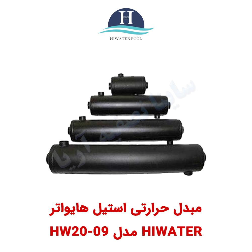 مبدل حرارتی استیل Hiwater مدل HW 20-9