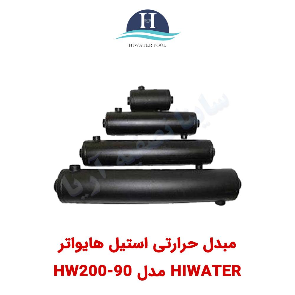 مبدل حرارتی استیل Hiwater مدل HW 200-90