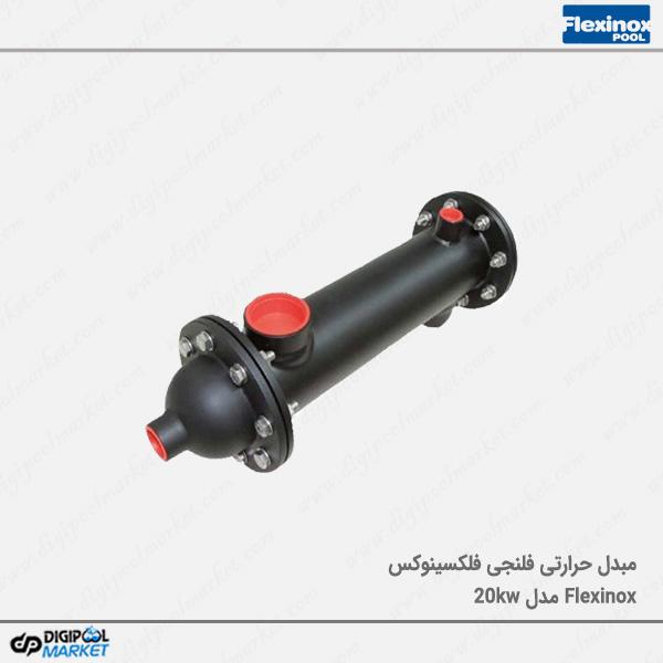 مبدل حرارتی فلنچی فلکسینوکس Flexinox مدل ۲۰Kw
