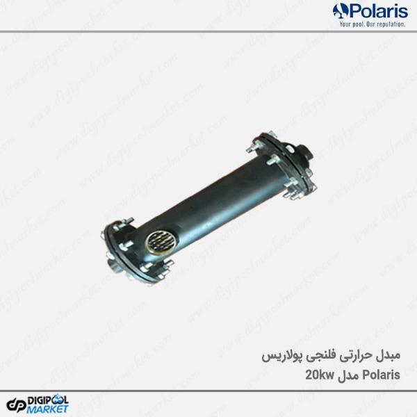 مبدل حرارتی فلنجی Polaris مدل 20kw