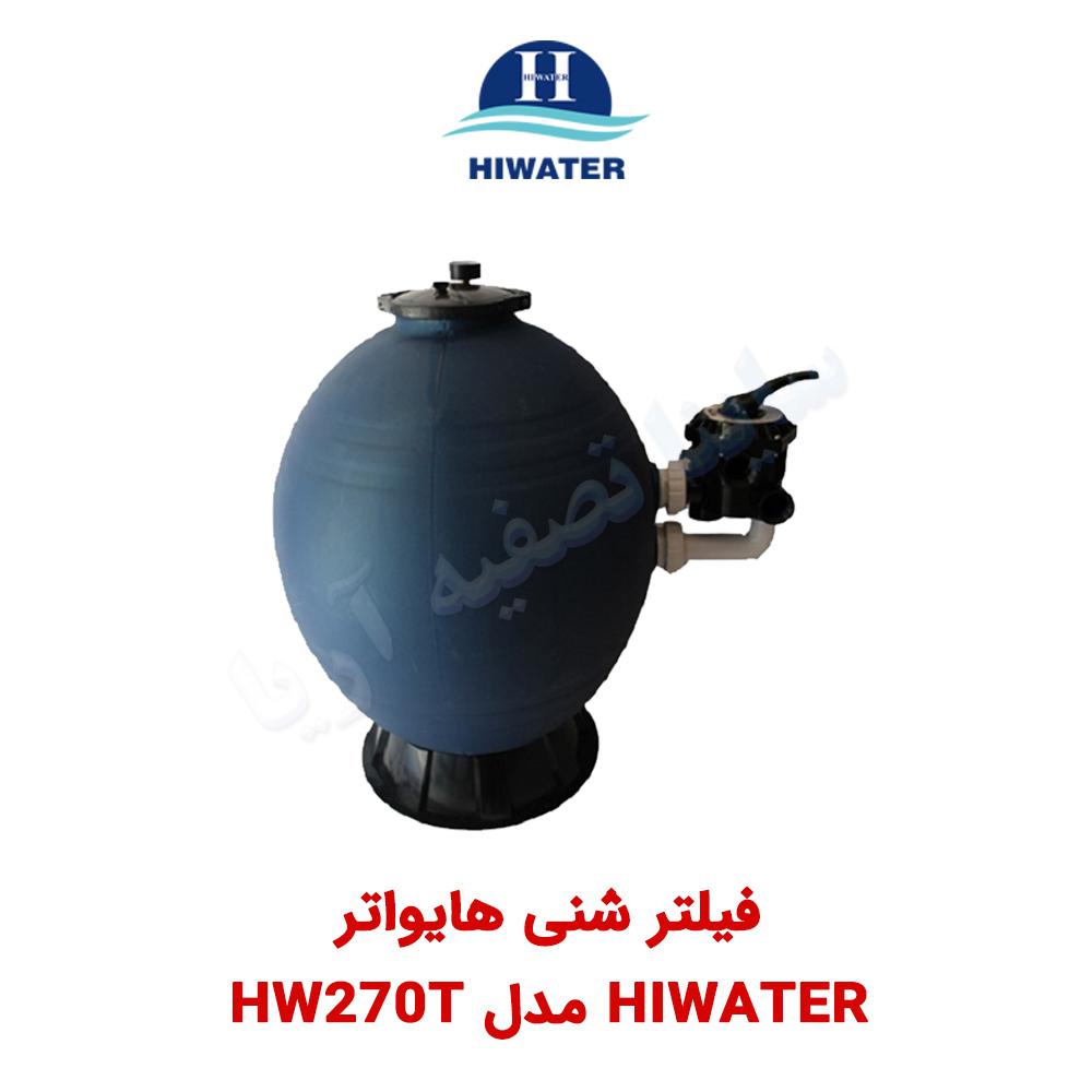 فیلتر شنی استخر Hiwater مدل HW270T