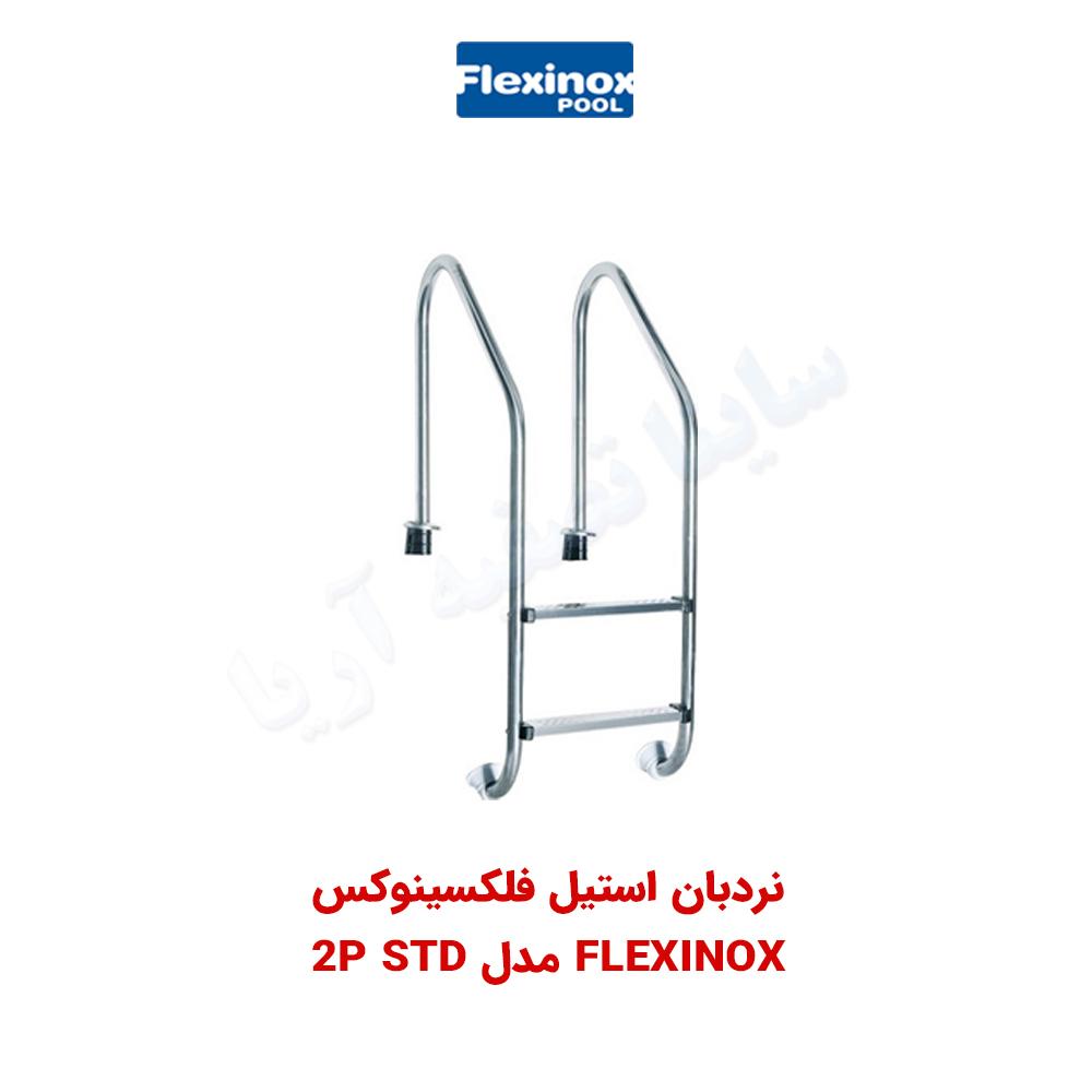 نردبان تمام استیل فلکسینوکس مدل STANDARD-2P