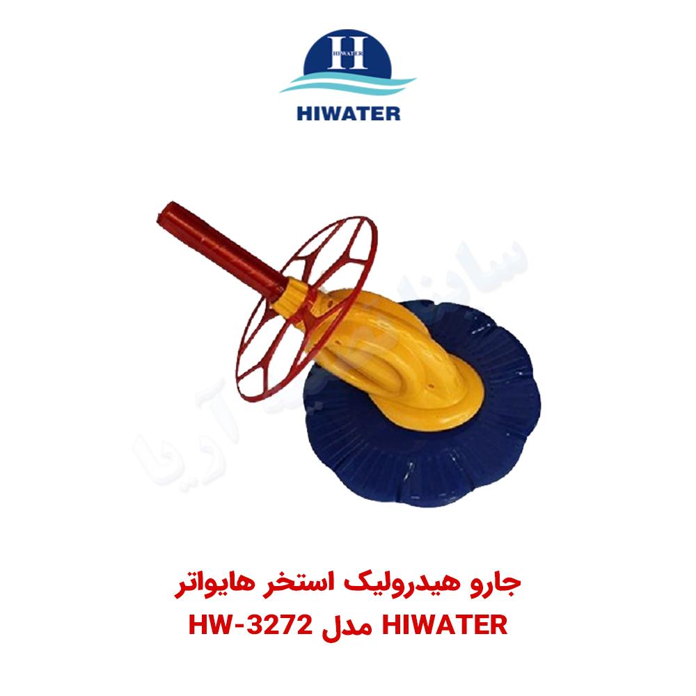 جاروی هیدرولیک استخر Hiwater مدل HW 3272