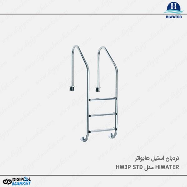 نردبان تمام استیل Hiwater مدل HW3P STD