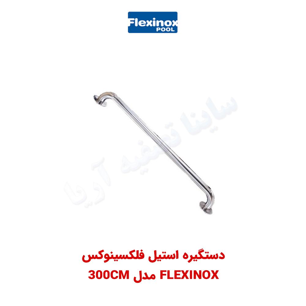 دستگیره استخر ۳۰۰ سانتی فلکسینوکس Flexinox