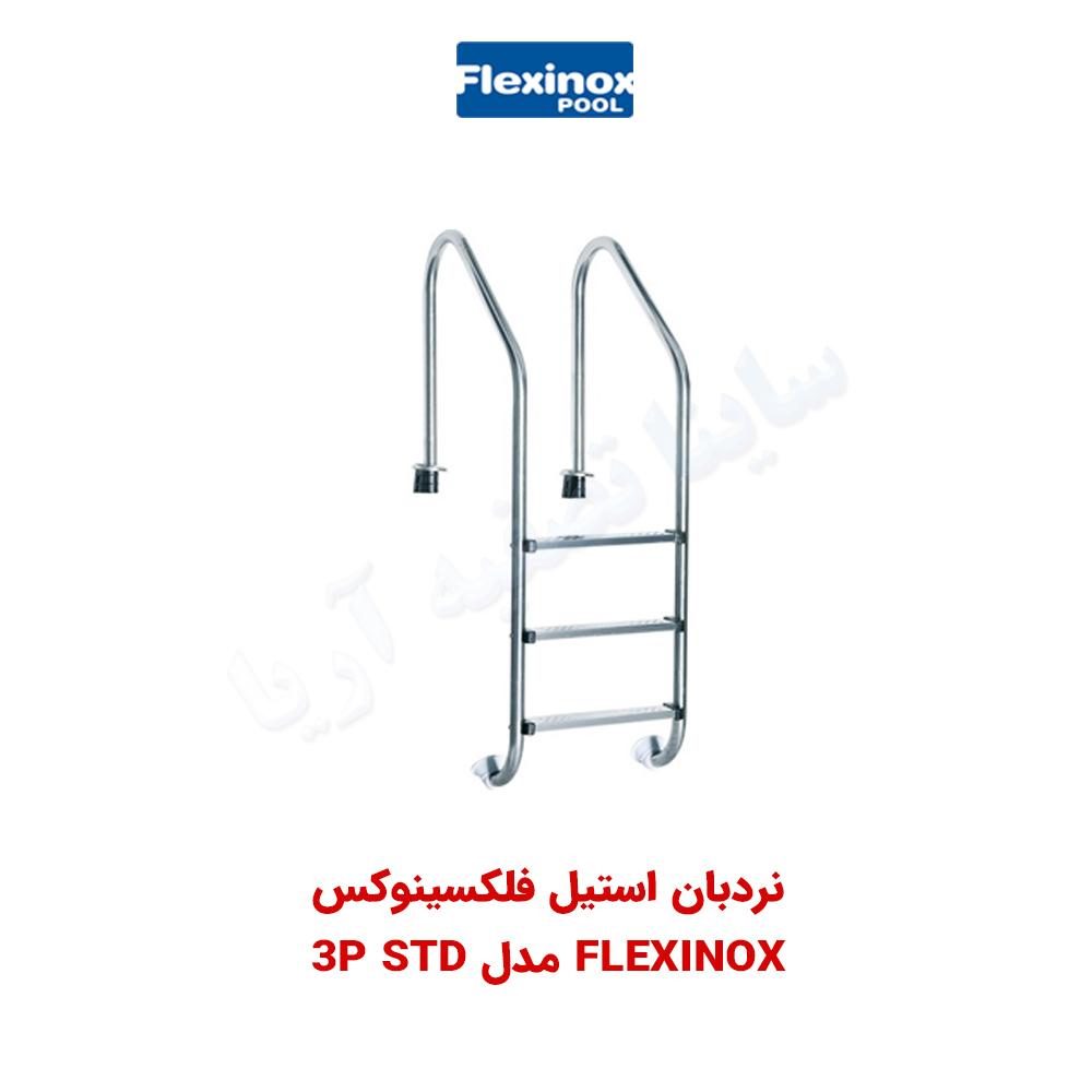 نردبان تمام استیل فلکسینوکس مدل STANDARD-3P