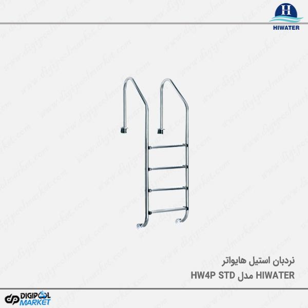 نردبان تمام استیل Hiwater مدل HW4P STD