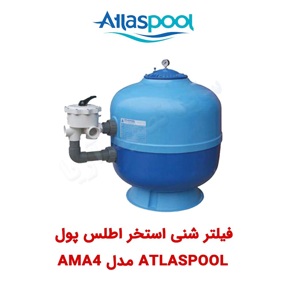 فیلتر شنی استخر اطلس پول مدل AMA4