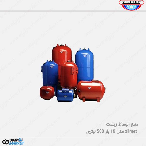 منبع انبساط بسته زیلمت ۵۰۰ لیتری 10 بار