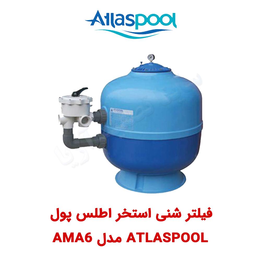 فیلتر شنی تصفیه آب استخر اطلس پول مدل AMA6