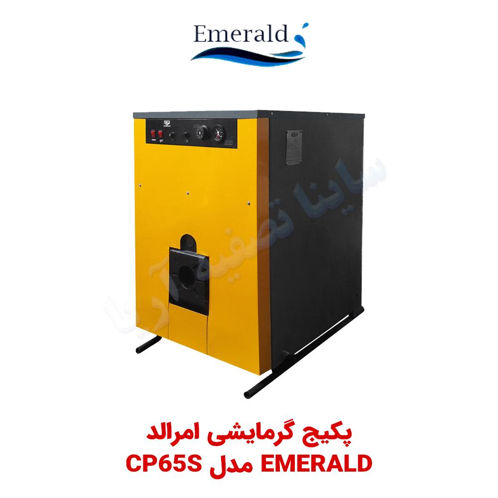 پکیج گرمایشی امرالد کالورپک کوتاه CP65S