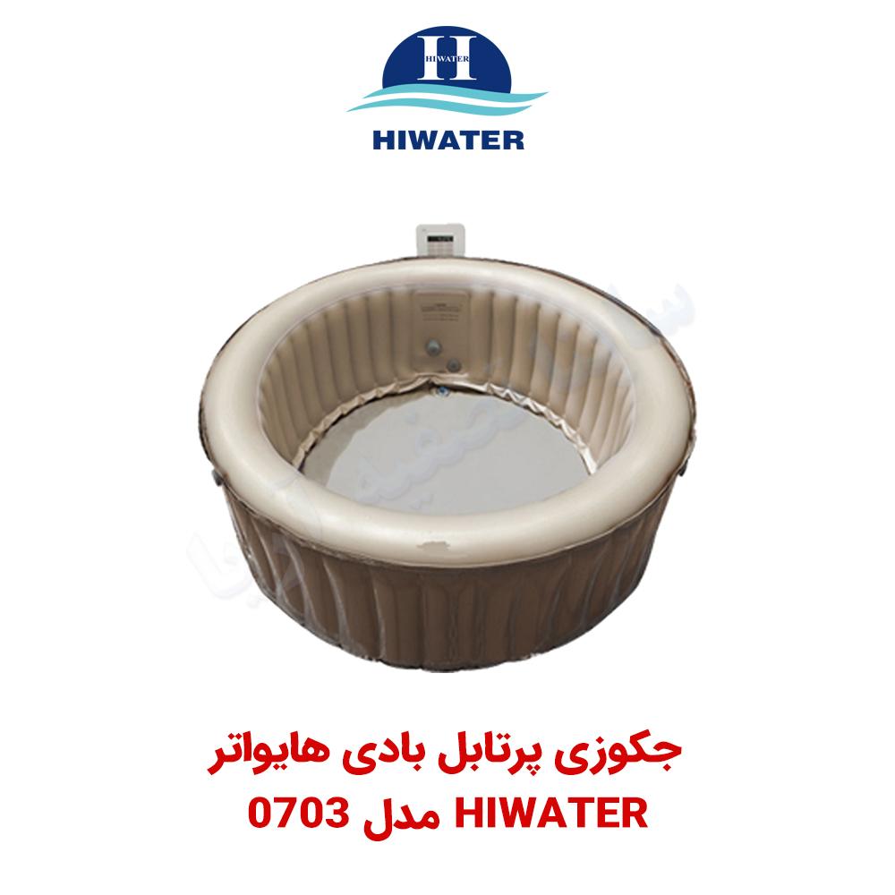 جکوزی پرتابل بادی Hiwater مدل HW0703