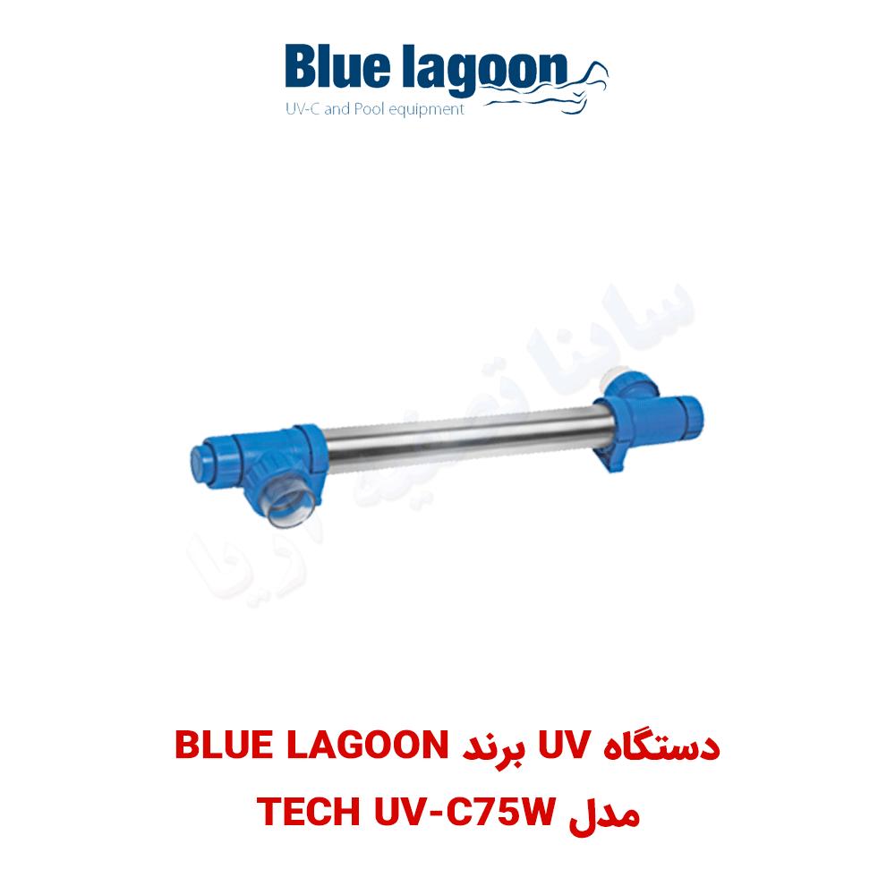 دستگاه UV مدل Tech UV-C-75W- Blue Lagoon