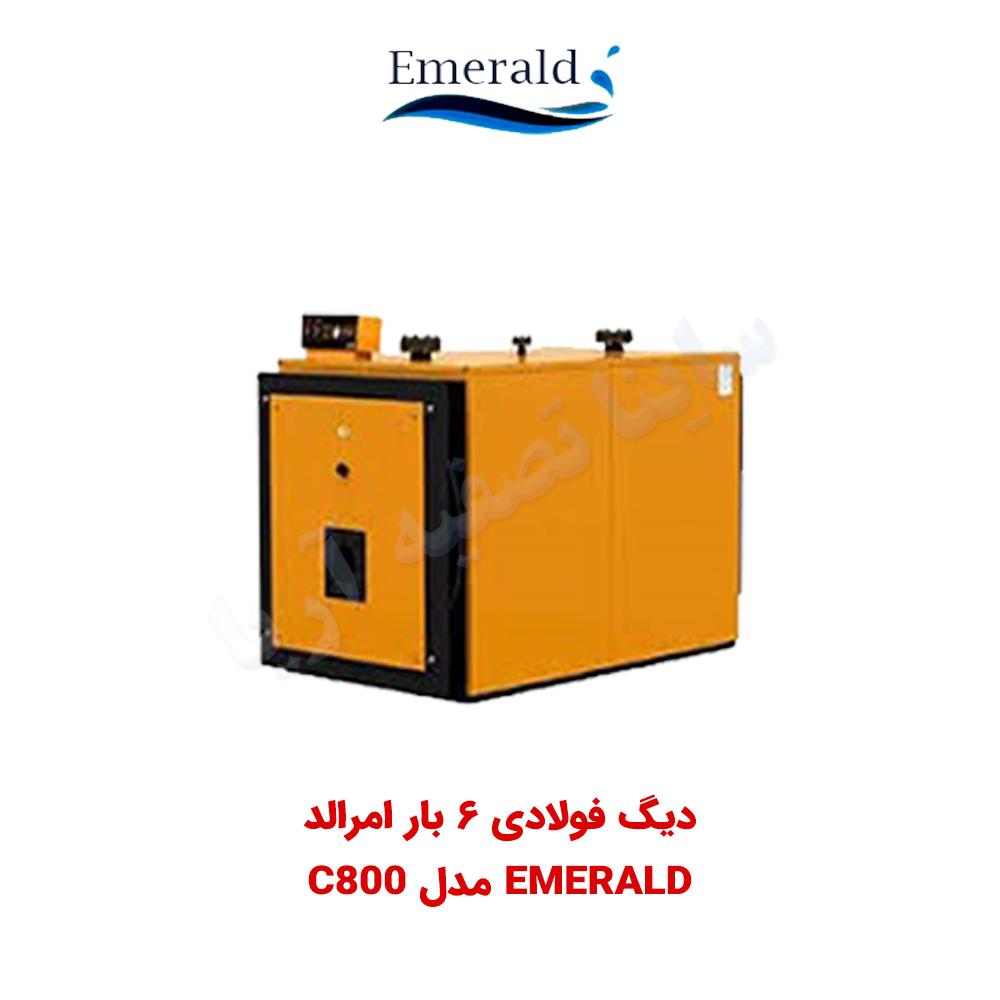 دیگ فولادی 6 بار امرالد کالور C800