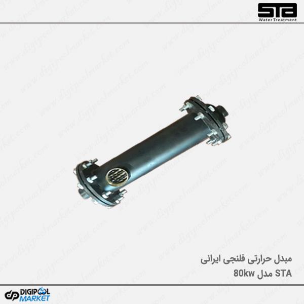 مبدل حرارتی فلنجی STA مدل ۸۰Kw