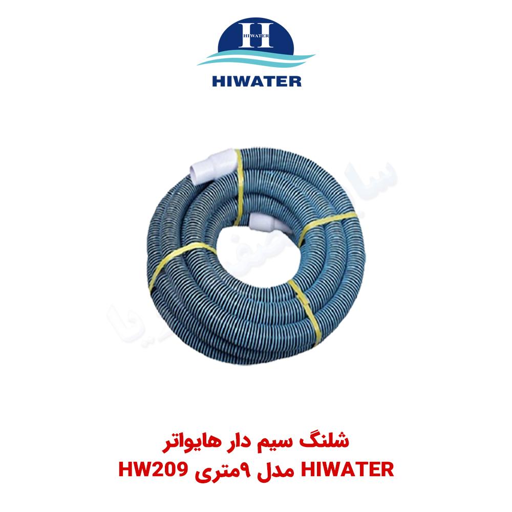 شلنگ ۹ متری سیم دار Hiwater مدل HW209