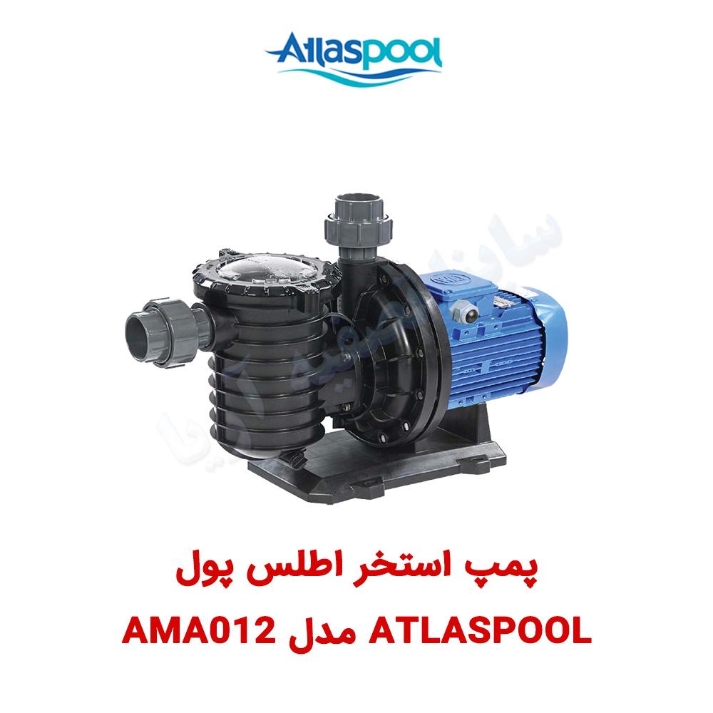 پمپ استخر اطلس پول مدل AMA012